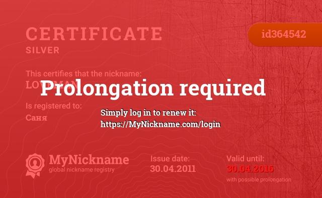 Certificate for nickname LOVEMAN is registered to: Саня