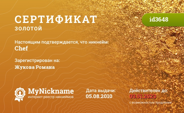 Certificate for nickname Chef is registered to: Жукова Романа
