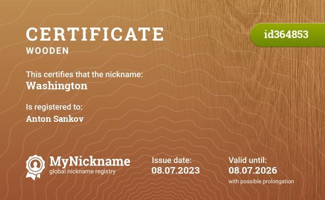 Certificate for nickname Washington is registered to: Яковлев Даниил