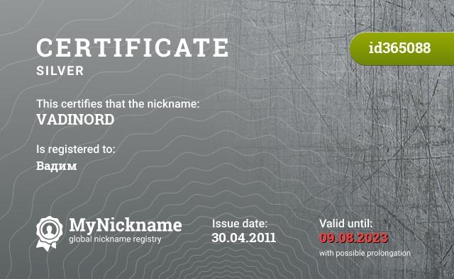Certificate for nickname VADINORD is registered to: Вадим