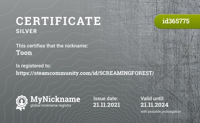Certificate for nickname Toon is registered to: Дмитрия Харьковского