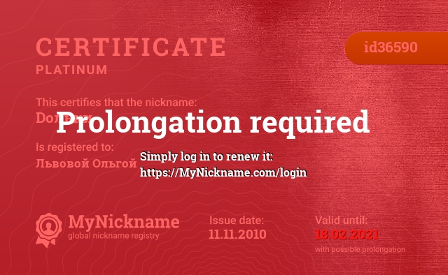 Certificate for nickname Dольки is registered to: Львовой Ольгой