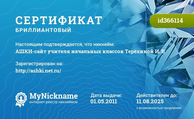 Сертификат на никнейм АШКИ-сайт учителя начальных классов Терёхиной И. В, зарегистрирован на http://ashki.net.ru/
