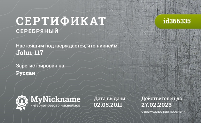 Сертификат на никнейм John-117, зарегистрирован на Руслан