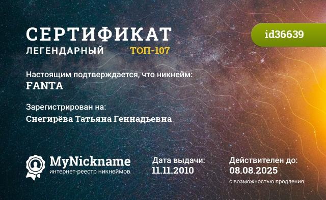 Сертификат на никнейм FANTA, зарегистрирован на Снегирёва Татьяна Геннадьевна