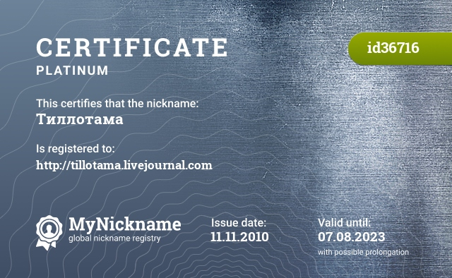 Certificate for nickname Тиллотама is registered to: http://tillotama.livejournal.com