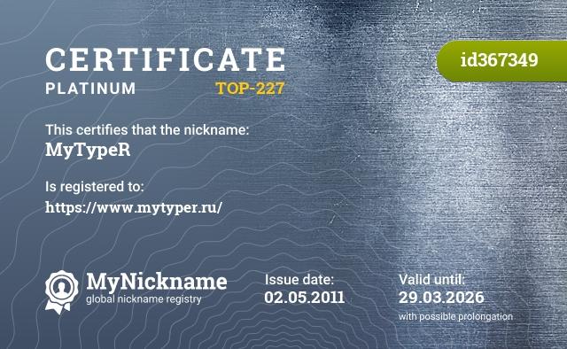 Certificate for nickname MyTypeR is registered to: https://www.mytyper.ru/