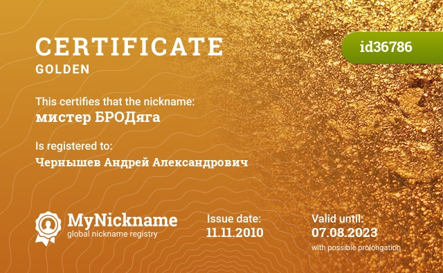 Certificate for nickname мистер БРОДяга is registered to: Чернышев Андрей Александрович