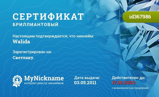 Сертификат на никнейм Walida, зарегистрирован на liveinternet