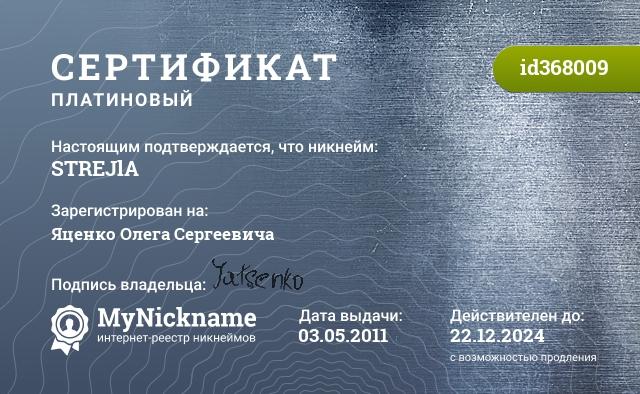 Сертификат на никнейм STREJlA, зарегистрирован на Яценко Олега Сергеевича
