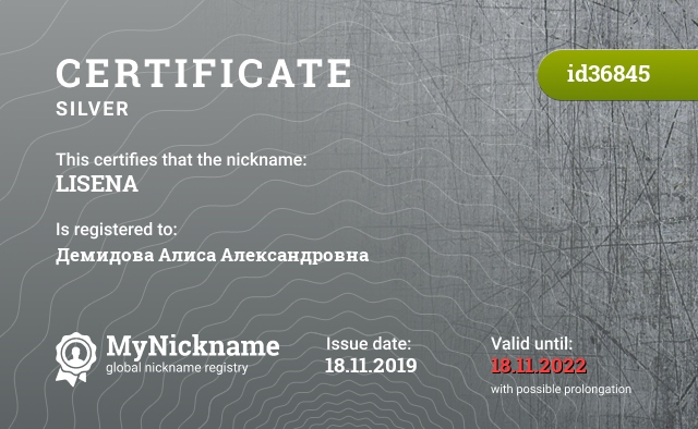 Certificate for nickname LISENA is registered to: Демидова Алиса Александровна