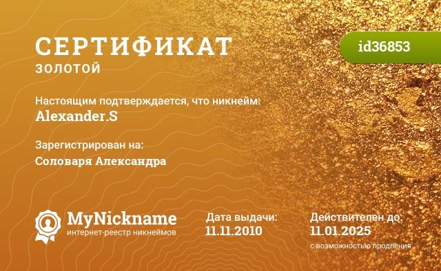 Сертификат на никнейм Alexander.S, зарегистрирован на Соловаря Александра
