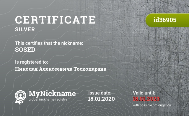 Certificate for nickname SOSED is registered to: Николая Алексеевича Тосхопарана