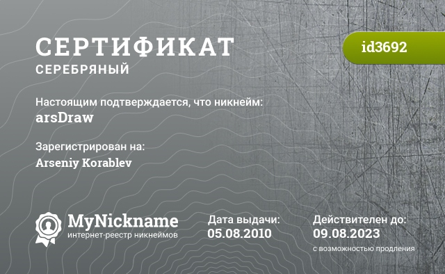 Certificate for nickname arsDraw is registered to: Arseniy Korablev