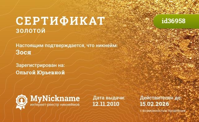 Сертификат на никнейм Зося, зарегистрирован на Ольгой Юрьевной