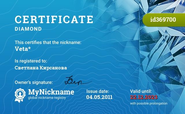 Certificate for nickname Veta* is registered to: Светлана Кирсанова