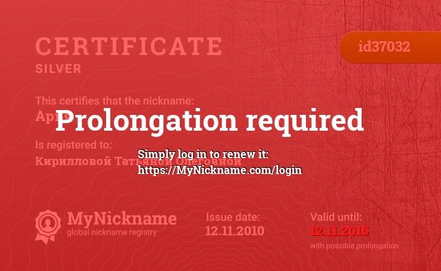 Certificate for nickname Арья is registered to: Кирилловой Татьяной Олеговной