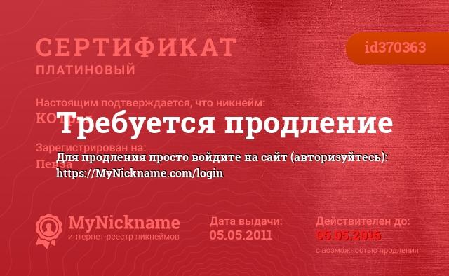 Сертификат на никнейм KOTpnz, зарегистрирован на Пенза