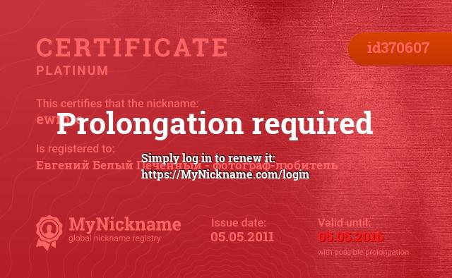 Certificate for nickname ewfoto is registered to: Евгений Белый Печенный - фотограф-любитель