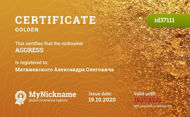 Certificate for nickname AGGRESS is registered to: Матвиевского Александра Олеговича