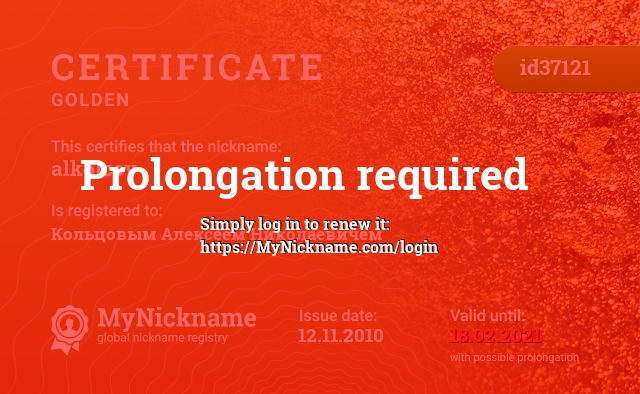 Certificate for nickname alkolcov is registered to: Кольцовым Алексеем Николаевичем