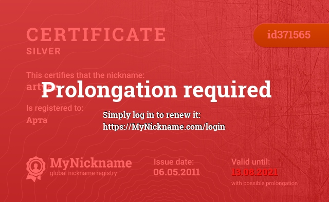 Certificate for nickname artyar is registered to: Арта