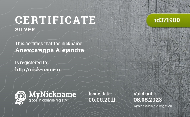 Certificate for nickname Александра Alejandra is registered to: http://nick-name.ru