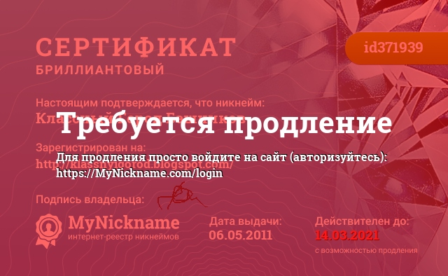 Сертификат на никнейм Классный Город Бэшников, зарегистрирован на http://klassnyigorod.blogspot.com/