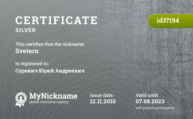 Certificate for nickname Svetern is registered to: Суревич Юрий Андреевич