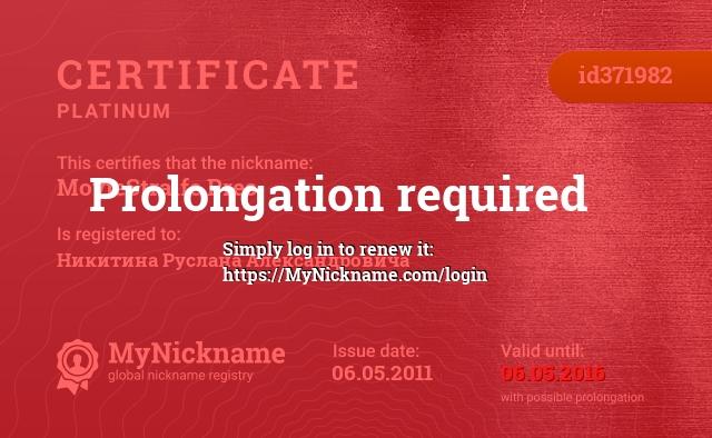 Certificate for nickname MovieStraife Pres. is registered to: Никитина Руслана Александровича