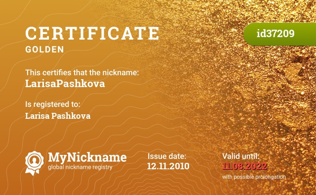 Certificate for nickname LarisaPashkova is registered to: Лариса Пашкова