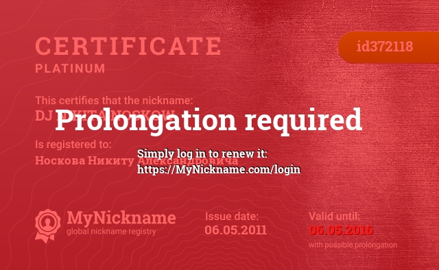 Certificate for nickname DJ NIKITA NOSKOW is registered to: Носкова Никиту Александровича
