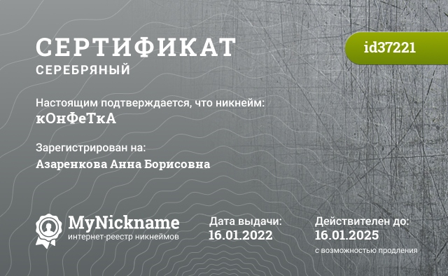 Сертификат на никнейм кОнФеТкА, зарегистрирован на баху абдулхакова ахмедовна