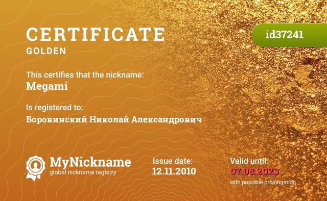 Certificate for nickname Megami is registered to: Боровинский Николай Александрович