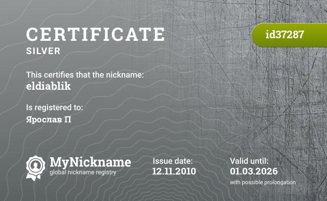 Certificate for nickname eldiablik is registered to: Ярослав П