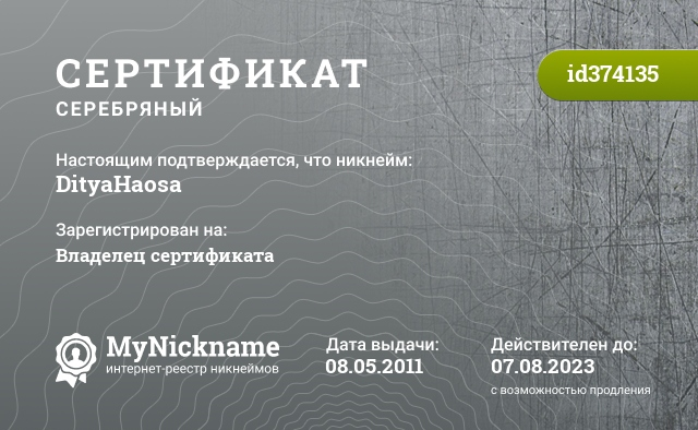 Сертификат на никнейм DityaHaosa, зарегистрирован на Владелец сертификата