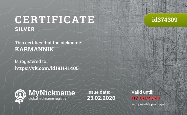 Certificate for nickname KARMANNIK is registered to: https://vk.com/id191141405