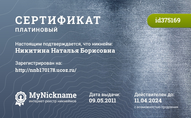Сертификат на никнейм Никитина Наталья Борисовна, зарегистрирован на http://nnb170178.ucoz.ru/