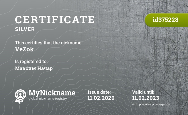 Certificate for nickname VeZok is registered to: Максим Начар