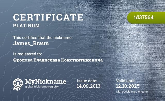 Certificate for nickname James_Braun is registered to: Фролова Владислава Константиновича