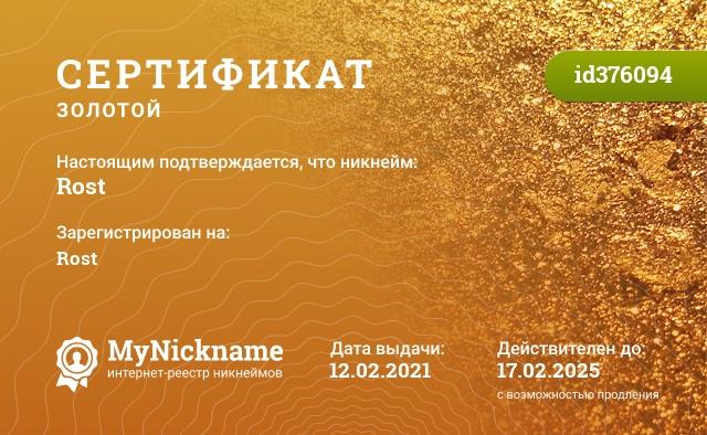 Сертификат на никнейм Rоst, зарегистрирован на Rost