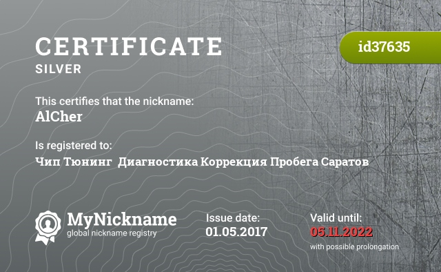 Certificate for nickname AlCher is registered to: Чип Тюнинг  Диагностика Коррекция Пробега Саратов
