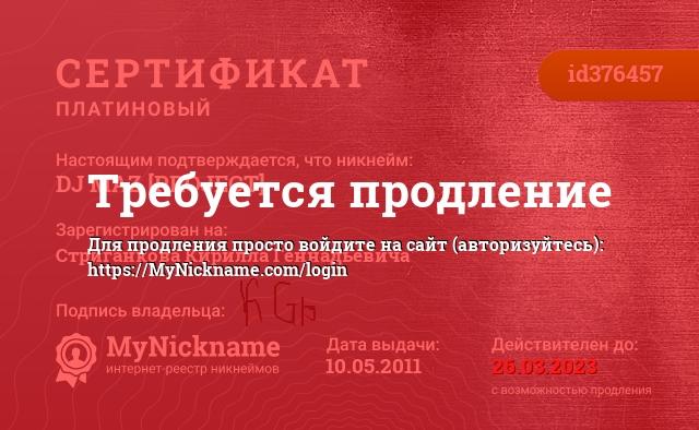 Сертификат на никнейм DJ MAZ [PROJECT], зарегистрирован на Стриганкова Кирилла Геннадьевича