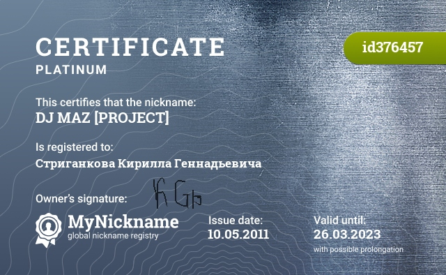 Certificate for nickname DJ MAZ [PROJECT] is registered to: Стриганкова Кирилла Геннадьевича