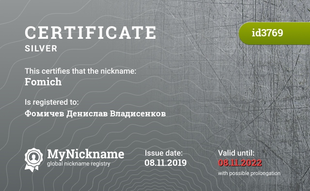Certificate for nickname Fomich is registered to: Фомичев Денислав Владисенков