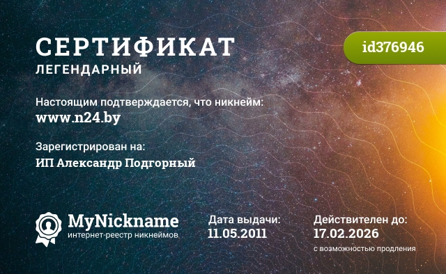 Сертификат на никнейм www.n24.by, зарегистрирован на ИП Александр Подгорный