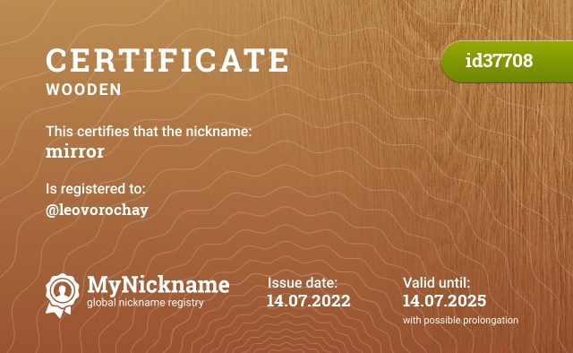 Certificate for nickname mirror is registered to: Зеркало