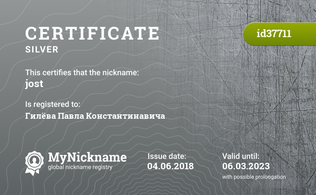 Certificate for nickname jost is registered to: Гилёва Павла Константинавича