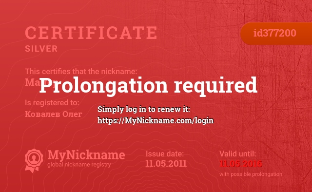 Certificate for nickname Малер is registered to: Ковалев Олег