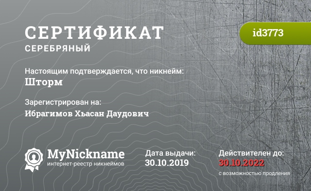 Certificate for nickname Шторм is registered to: http://www.diary.ru/~1-79/
